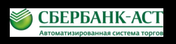 Аккредитация на ЭТП Сбербанк-АСТ