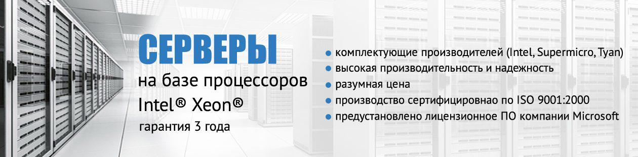 Сборка серверов на собственном производстве