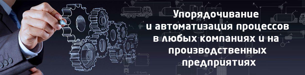 Упорядочивание и автоматизация процессов в любых компаниях и на производственных предприятиях